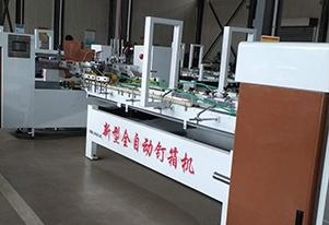 青岛新型全自动钉箱机