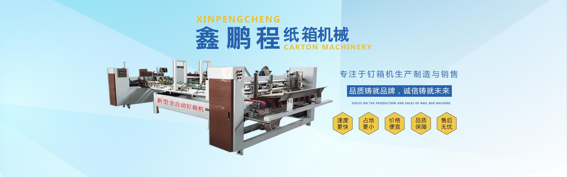 印刷粘箱联动线